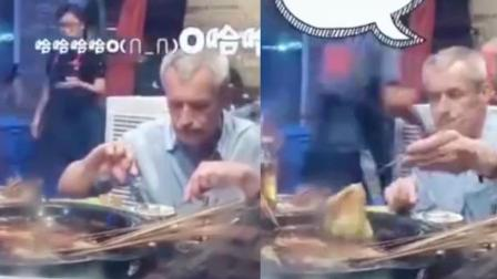 老外的刀叉技术不错, 吃成都串串也能用上!