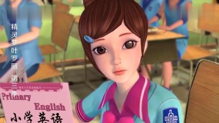精灵梦叶罗丽: 罗丽将思思的声音借给王默, 同学却要让罗丽的魔法失效