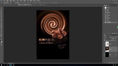 平面基础之PS滤镜制作巧克力纵享丝滑海报教程