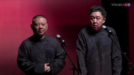 """爆笑相声: 于谦爷爷威名远扬, 号称北京第一""""瓢""""客!"""