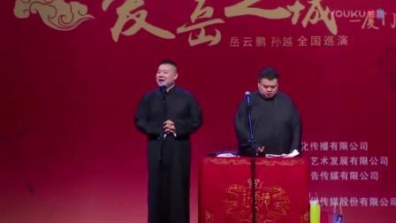 德云社相声: 岳云鹏diss观众, 嘲讽迷妹们不送礼_, 这人真敢说!