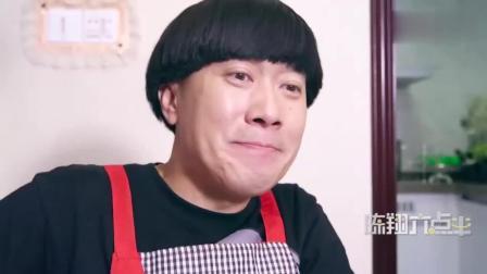 陈翔六点半: 蘑菇头想给老婆惊喜, 没成想成了惊吓!