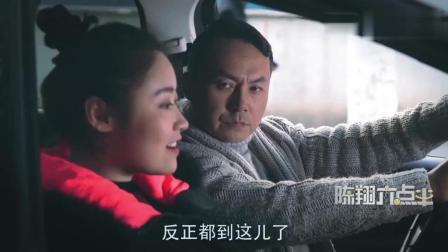 陈翔六点半: 如果当初好好地学驾照, 就不会错过和女神的约会了