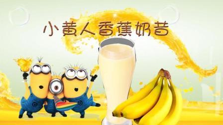 波波亲子美食 食玩小黄人香蕉奶昔