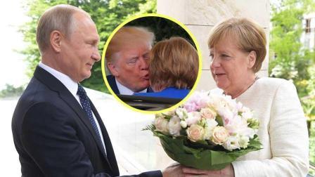 德媒称普京送花是侮辱默克尔 俄专家反驳: 特朗普还亲她呢!