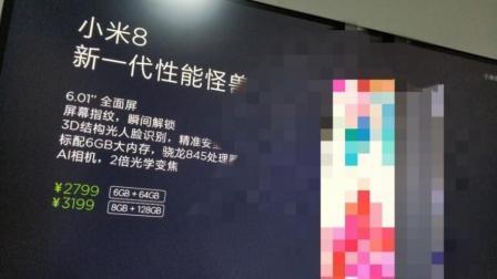 小米宣布小米8于5月31日在深圳发布, 2799元起