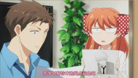 月刊少女野崎君 做漫画的时候, 千万不要跟自己身边的人对号入座