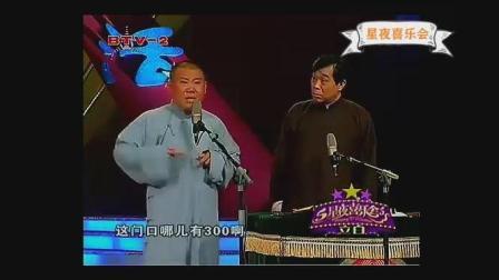 <星夜喜乐会>郭德纲搭档石富宽 于谦搭档侯跃文