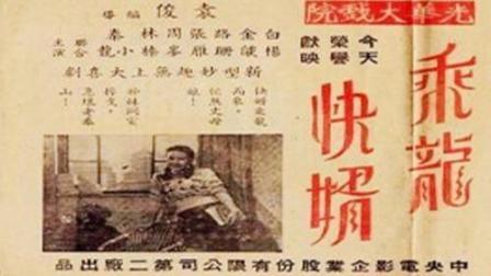 1947年老电影--乘龙快婿