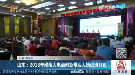山东: 2018年残疾人电商创业带头人培训班开班