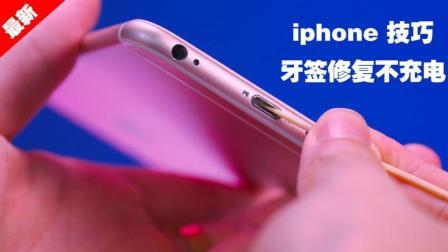 「果粉堂」一条牙签 修复iPhone手机不充电