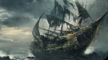 幽灵船: 人类历史上有不少关于幽灵船的传说 这些传说中都有着黄金幽灵......