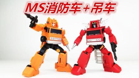 小比例大作为! 变形金刚MS-toys消防车+吊车-刘哥模玩