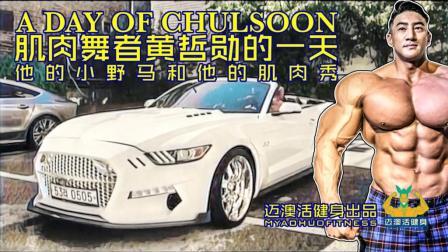 肌肉舞者黄哲勋的繁忙一天, 开着他的小野马汽车进行婚礼肌肉秀