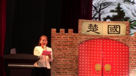 鸡西市麻山区英林学校课堂教学改革成果展示(活动主持)
