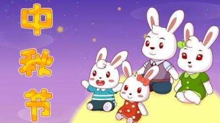 兔小贝儿歌  中秋节(含)歌词