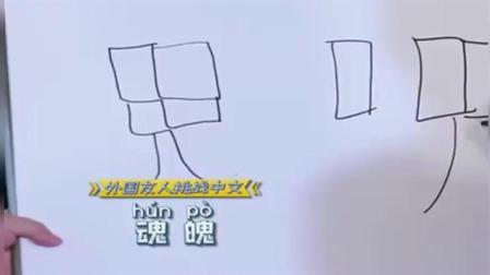 外國人寫漢字讓陳赫猜, 簡直逼瘋陳赫, 這能猜出來真是絕了