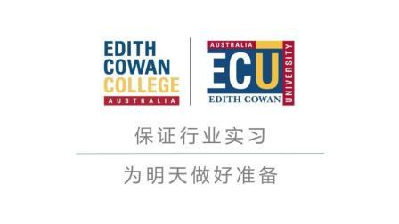 埃迪斯科文学院(ECC)1800澳币实习奖学金免费申请啦