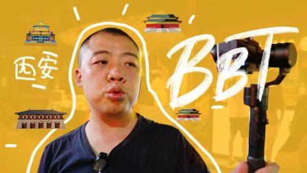 BB Time第130期: 西安铁丝见面会