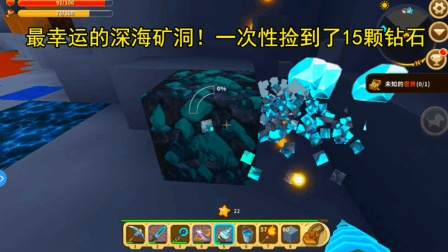 迷你世界140: 幸运挖掘生效起来自己都怕! 一次性爆出6颗钻石