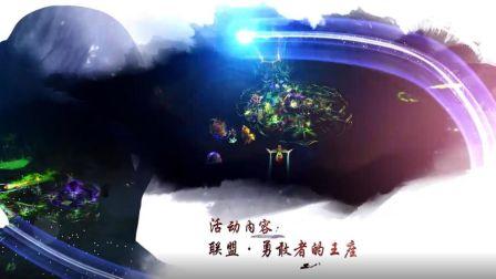 《魔兽世界》主播活动集锦:5月19日 勇敢者的王座(联盟)