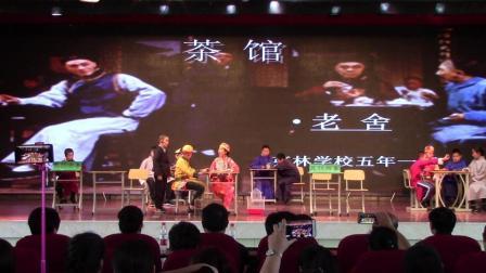 鸡西市麻山区英林学校课堂教学改革成果展示(话剧)《茶馆》