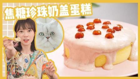焦糖奶盖蛋糕: 最爱的奶茶配蛋糕! 焦糖奶盖缓缓流动, 简直太诱人