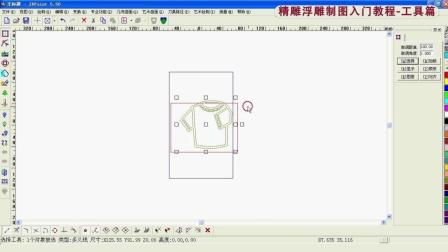 北京精雕视频教程之浮雕工具使用 (1)