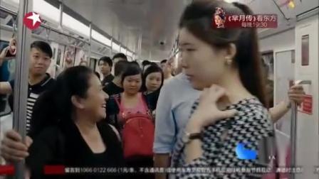 程雷做地铁遇热情大姐,欲给女儿找对象