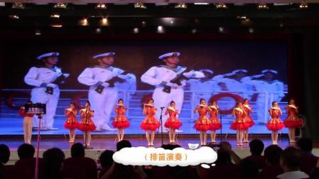 鸡西市麻山区英林学校课堂教学改革成果展示(排笛演奏)《军港之夜》