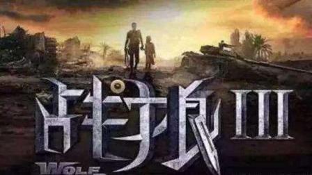 战狼3 最新预告片 一朝是战狼, 终身是战狼