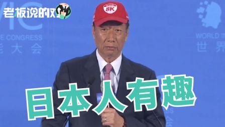 郭台铭:日本人对我毕恭毕敬!