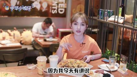 中华小鸣仔 第一季 热带水果主题榴莲比萨 味道真的是让人非常惊喜