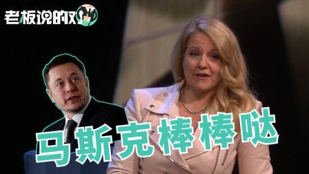 """马斯克要""""凉了""""?SpaceX女总裁:我就爱给他工作"""