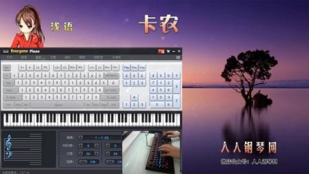 卡农-EOP键盘钢琴免费五线谱双手简谱下载