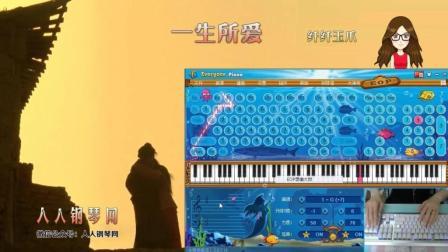 一生所爱-EOP键盘钢琴免费钢琴谱五线谱下载