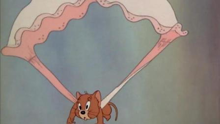 猫和老鼠: 太逗了, 杰克的这个降落伞很前卫呀!