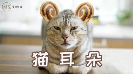 曼食慢语 2018 第19集 学会这道小零食 无辜的猫咪再也不会失去耳朵