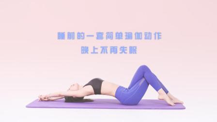 失眠必看 2个睡前瑜伽体式 助眠又瘦身