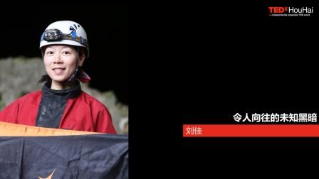 令人向往的未知黑暗:刘佳@TEDxHouHai