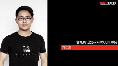 游戏教我如何把控人生主线:刘国清@TEDxHouHai