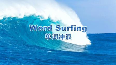 Word Surfing 单词冲浪