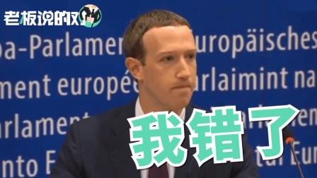 """扎克伯格在欧洲接受""""拷问""""亲自承认这是一个错误"""