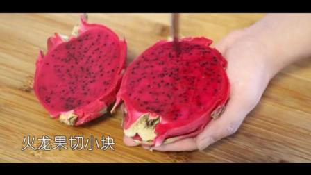 教你在家自制水果果冻, 只需1个芒果1个火龙果1点凉粉, 小孩子最爱吃!