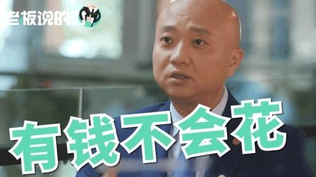 恒天财富周斌: 中国有钱不会花