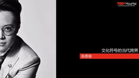 文化符号的当代跨界:张恩瑜@TEDxHouHai