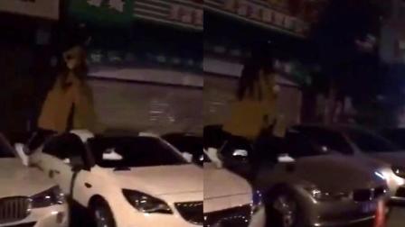 超级马里奥? ! 女子为拍网红视频, 深夜飞奔踩踏数辆汽车