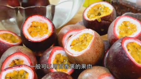 """百香果有哪些养身功效? 不愧是""""水果之王"""", 再穷也要给父母买些"""