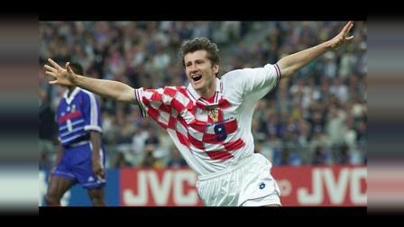 历届世界杯金靴回顾之一: 1998年法国世界杯金靴达沃尔·苏克!