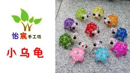 怡宸手工坊-串珠小乌龟小挂件视频教程